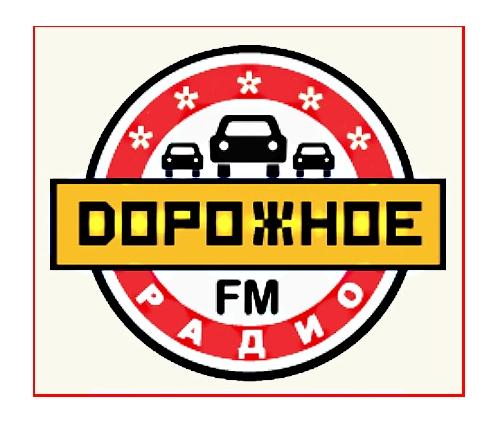 Слушать дорожное радио