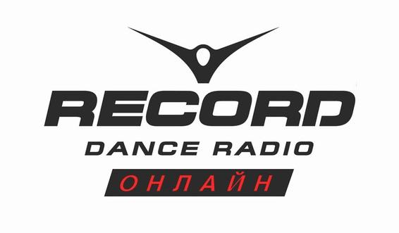 скачать с радио рекорд - фото 9